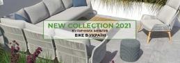 Нові колекції поступово приходять в Україну